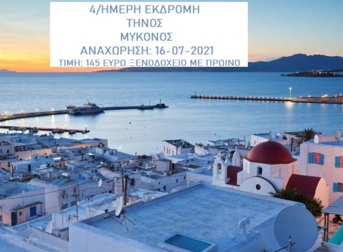 , 4-Days Excursion at Tinos – Mikonos